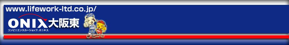 オニキス大阪東 新車 半額 大阪 中古車 軽専門店 東大阪 ワンナップ ONIX